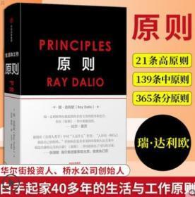 精装 原则 Principles 中文版 RayDalio著 瑞达利欧 比尔盖茨罗辑思维推荐 桥水基金债务商业管理企业管理危机 40多年的生活与工作原则