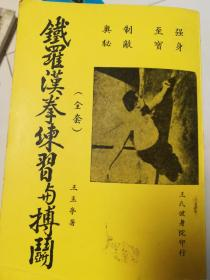 铁罗汉拳练习与搏斗(全套)