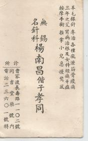 50年代   无锡名针科医师杨南昌偕子孝同  名片