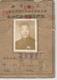 1954年南京秦淮区参加代办工费医疗证  范文林