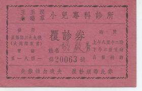 民国时期上海著名儿科专家 王玉润  朱瑞羣诊所覆诊券