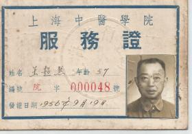 1956年  上海中医学院服务证  王超然