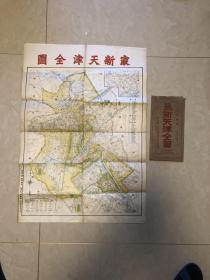 最新天津全国