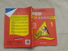 新视野 英语教程第三版1