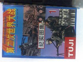 第二次世界大战纪实图集 (1)书中共有二次世界大战历史图片