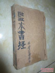 五彩绘图 监本书经(全六卷,共四册)