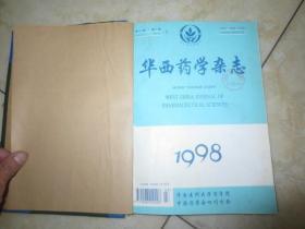 华西药学杂志1998【1-4期】