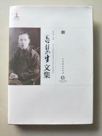 中国戏曲艺术大系(京剧卷):荀慧生文集