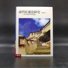 台湾联经版 林冠群《唐代吐蕃史研究》(精)