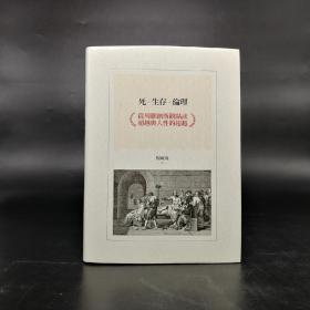 台湾联经版 杨婉仪《死.生存.伦理:从列维纳斯观点谈超越与人性的超越》(精装)
