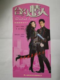 电影《合约情人》宣传海报,主演任贤齐,范冰冰。导演吴思远。