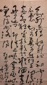 王洪锡书法(货号1814)