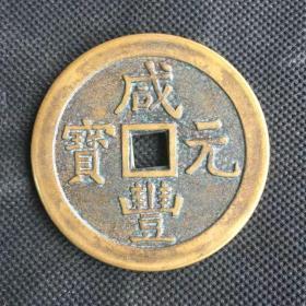 x古钱币咸丰元宝当百铜钱方口铜钱