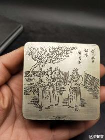 白铜墨盒(桃园结义)