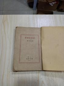 《基础新闻学》 1931年版