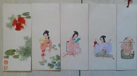 """上世纪五,六十年代手绘古装""""人物,有鱼""""画书签5张"""