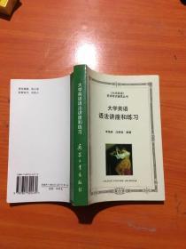 大学英语语法讲座和练习 -