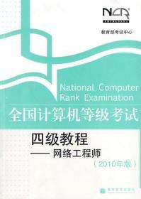全国计算机等级考试四级教程