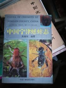 中国宁津蟋蟀志.中国蟋蟀学产地卷.Science of chinese crickets voiume of distribution