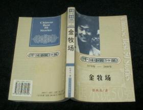中国小说50强金牧场