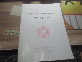 2013年度【邯郸县政协】合订本  第1---9期
