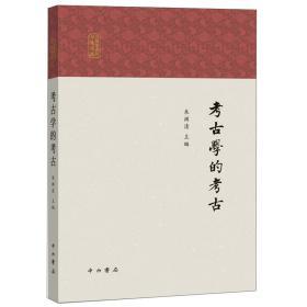 新书--民国学术的知识谱系:考古学的考古