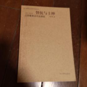 督抚与士绅:江苏教育近代化研究