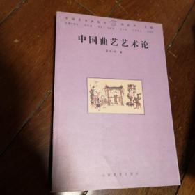 中国曲艺艺术论