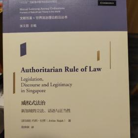 威权式法治:新加坡的立法、话语与正当性世界法治理论前沿(正版 全新)