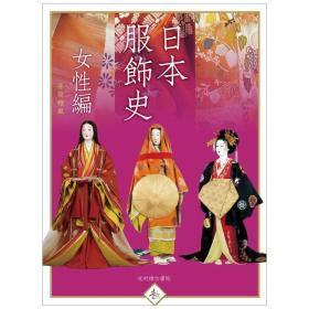现货 日文原版 日本服饰史女性编女装日本传统和服设计图录井筒雅风