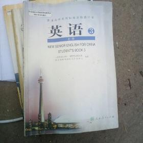普通高中课程英语必修3