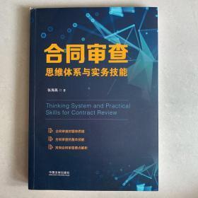 合同审查思维体系与实务技能