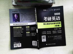 2020考研英语核心语法与长难句突破第5版