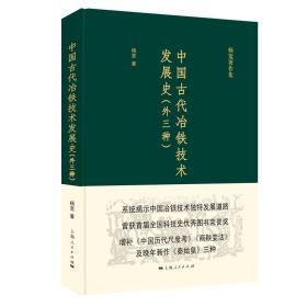 中国古代冶铁技术发展史(外三种)