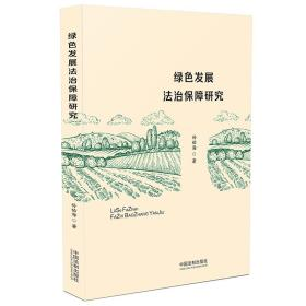 9787521607314-ha-绿色发展法治保障研究