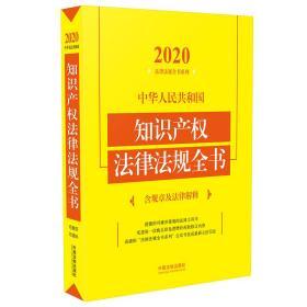 中华人民共和国知识产权法律法规全书(含规章及法律解释)(2020年版)