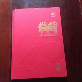 献礼祖国.中华人民共和国成立七十周年东莞美术书法大展作品集