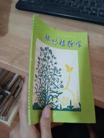 趣味植物学