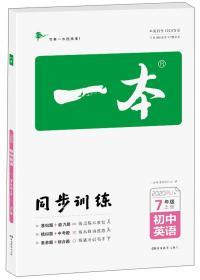 一本:初中英语(七年级上册RJ版2020)