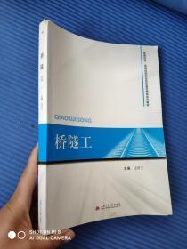 铁路技师、高级技师职业技能鉴定辅导系列教材:桥隧工(正版图书)