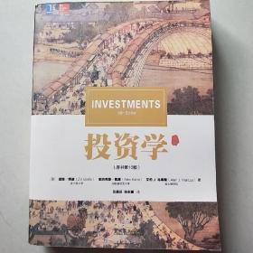 投资学 博迪等著 原书第10版 中文版 机械工业出版社