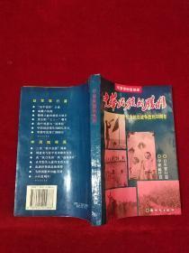中华民族的胜利:纪念抗日战争胜利50周年