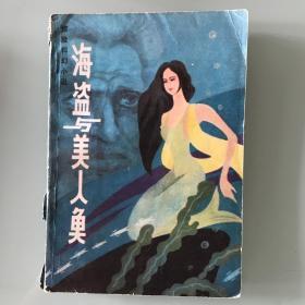 海盗与美人鱼(惊险科幻小说)