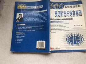 WBO英语教程:英语时态与语言基础