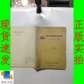 工艺工作程序及工艺文件 标准汇编 1983  3