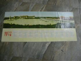 早期年历画宣传画;好品-77,78年年历画-3开《雄伟庄严的北京天安门广场》