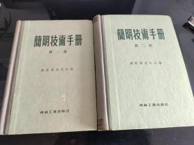 简明技术手册(第一册和第二册)