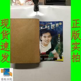 乒乓世界  2000  7-12 合订本