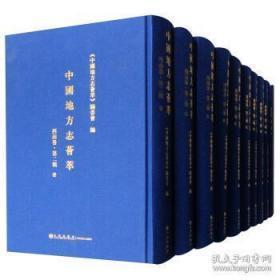 中国地方志荟萃 西南卷 第三辑(16开精装 全十册)