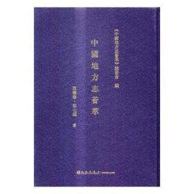 中国地方志荟萃 西南卷 第七辑(16开精装 全十一册)